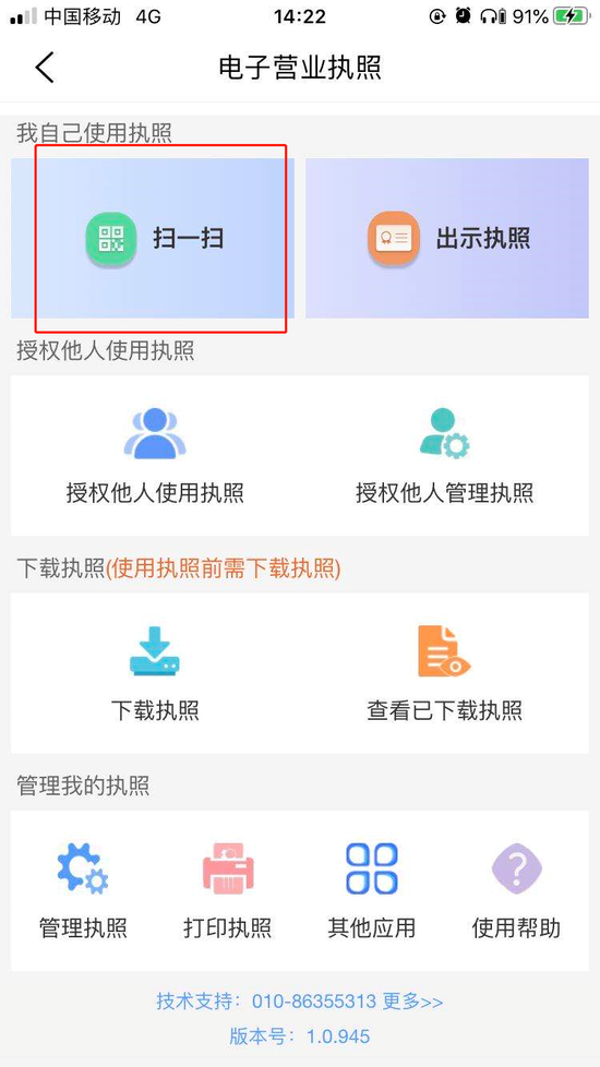 全国首个省份 山东在全省推广应用电子营业执照 一起来看怎么用