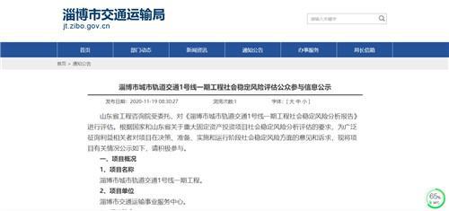 淄博城市轨道交通1号线一期工程计划明年动工