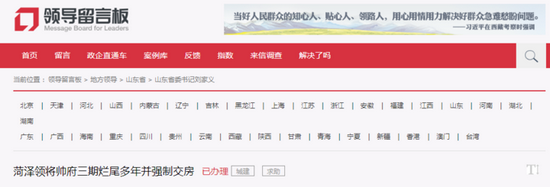 官方回复菏泽网友 关于强制交房 学区重新划分等问题