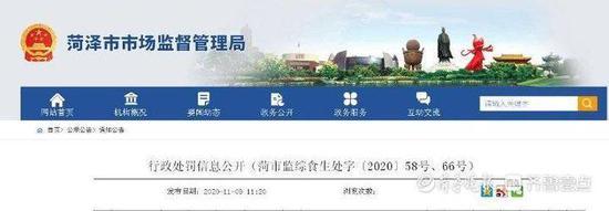 菏泽2家食品公司被曝光 处罚