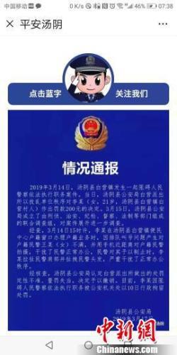 图为汤阴县公安局情况通报。 官微截图 摄