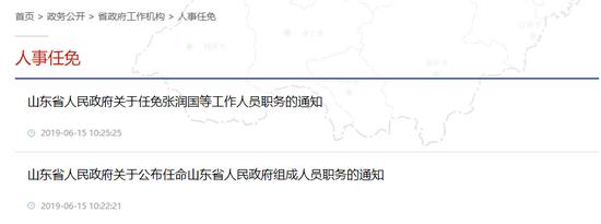山东省人民政府关于公布任命山东省人民政府组成人员职务的通知