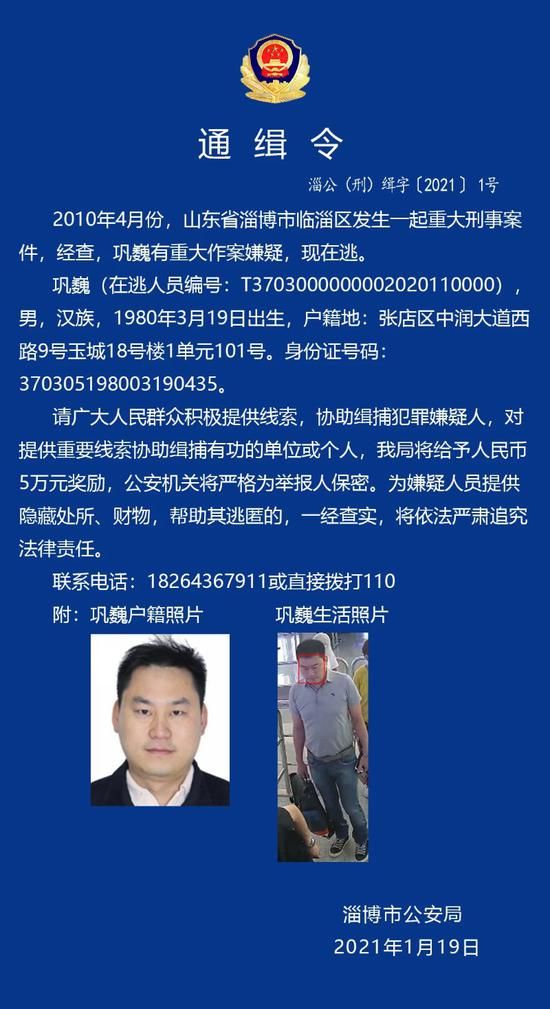 案发临淄 嫌疑人巩巍在逃 淄博警方发布通缉令