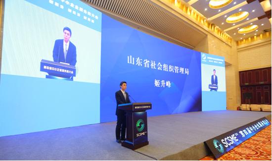 山东省社会组织管理局副局长姬升峰致辞