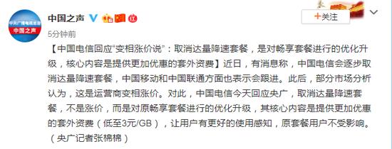 (来源:央广网)