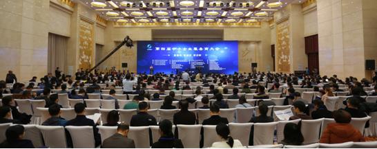 第四届中小企业服务商大会在济南举行