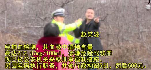 其中,赵某因醉酒驾驶机动车,涉嫌危险驾驶罪,被依法采取刑事强制措施。