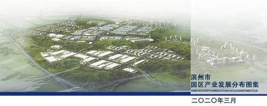 滨州市33个园区产业分布在这儿!大图曝光!