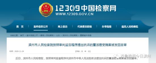 滨州一干部受贿案被发回重审 一审曾获刑3年缓刑5年