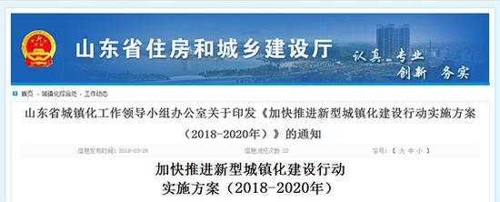 山东省住房和城乡建设厅网站截图