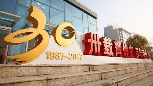 东明石化:集聚企业文化动力 构筑强企梦想之魂