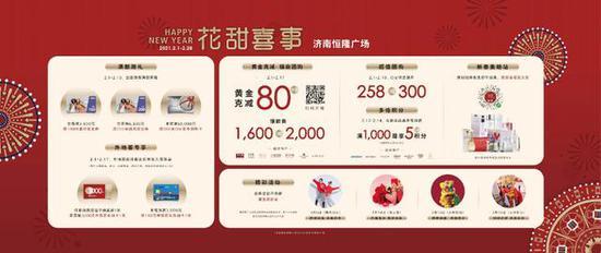 恒隆广场推出一系列节庆及购物礼遇活动