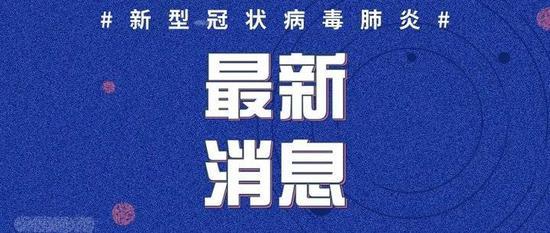 2月24日12时至24时 枣庄无新增确诊病例 已出院19人
