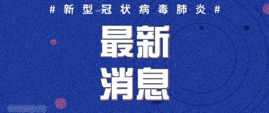 2月26日0-12时 临沂市无新增确诊病例