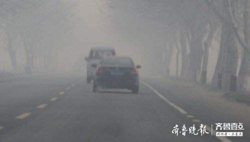 连日大雾 菏泽市中医院专家提醒 较少户外活动