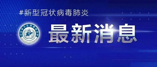 9月26日 青岛市报告日本输入确诊病例1例
