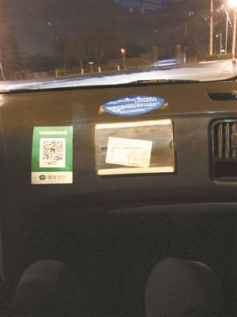 """""""套牌车""""内副驾驶前侧的服务监督卡不知去向,只剩下一个塑料壳"""