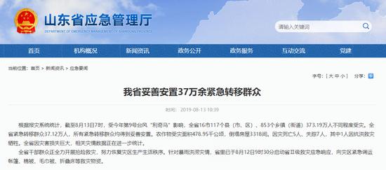 大众网·海报新闻8月13日讯