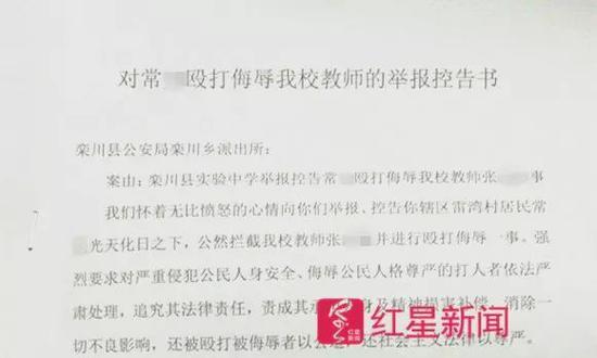 ▲学校向当地派出所提交的举报控告书受访者供图