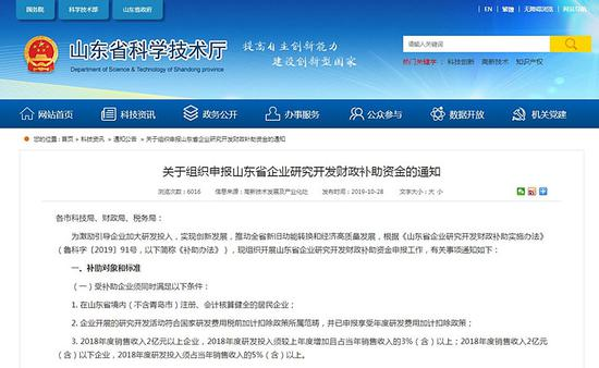 最高补助1000万元 山东省企业研发补助资金申报启动