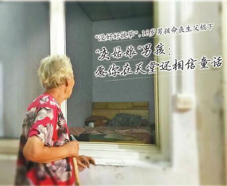 9日晚,章丘苏家村,15岁男孩小涛(化名)的奶奶看着孙子生前的卧室发呆