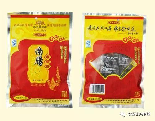 标称山东莱芜泰顺斋食品有限公司生产的1批次莱芜南肠中菌落总数项目不合格;