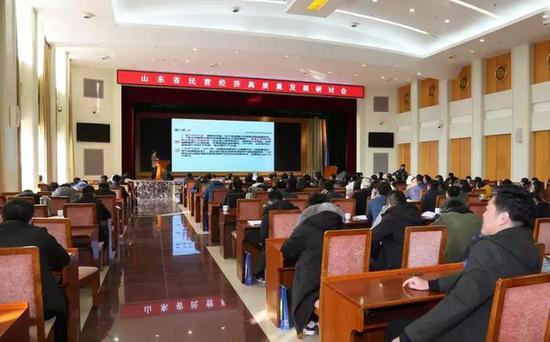 山东省民营经济高质量发展研讨会现场