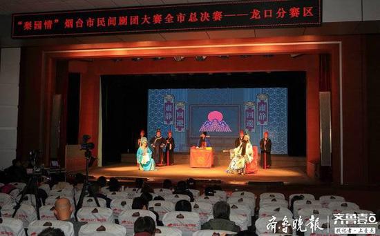 乐享戏曲文化盛宴 烟台市民间剧团大赛总决赛开赛