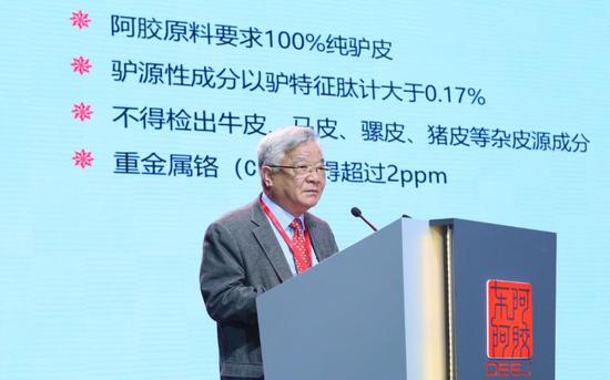 中国中药协会书记房书亭发布《阿胶质量规范》团体标准