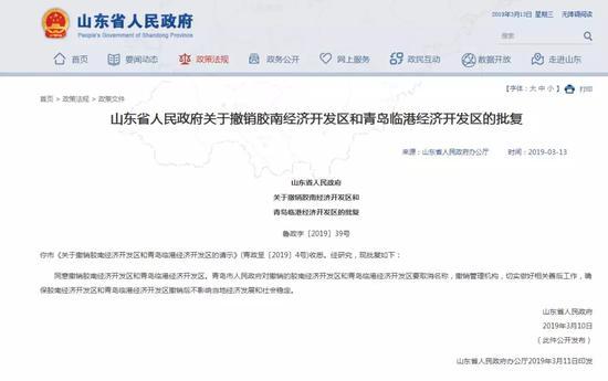 山东省人民政府  关于撤销胶南经济开发区和 青岛临港经济开发区的批复