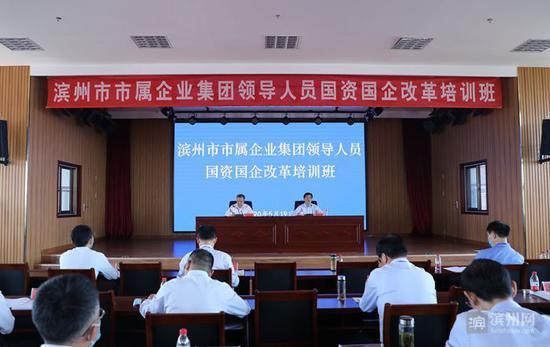 滨州市属企业集团领导人员国资国企改革培训班开班