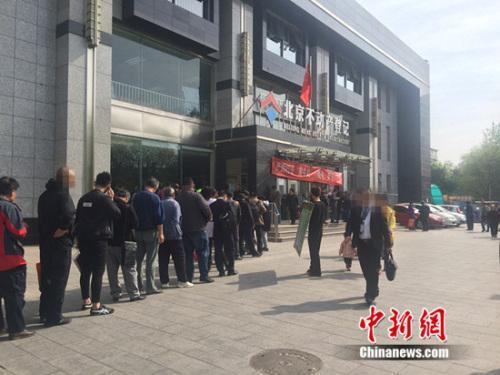 图为北京丰台区不动产登记事务中心。 中新网 邱宇 摄