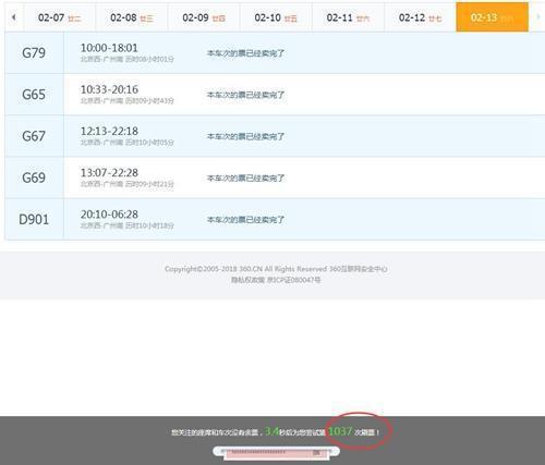 1月15日,记者试着用某款抢票软件,显示抢票超千次仍没成功。网站截图。