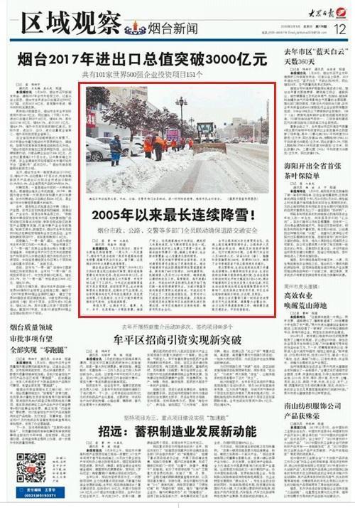 《大众日报》2月1日12版
