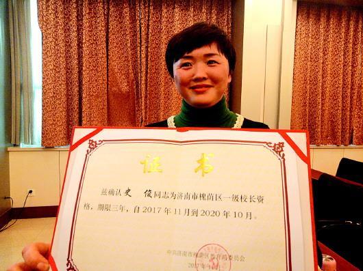 济南阳光100小学校长史俊成为槐荫区首批10位一级校长之一。