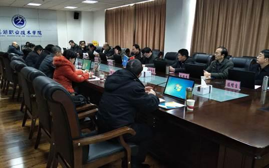考察芜湖职业技术学院平台建设
