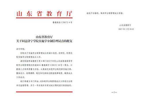 山东省教育厅批准济宁学院为实施学分制管理试点单位