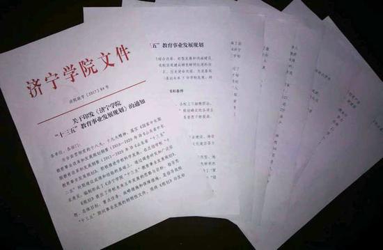 """学校出台《济宁学院""""十三五""""教育事业发展规划》"""