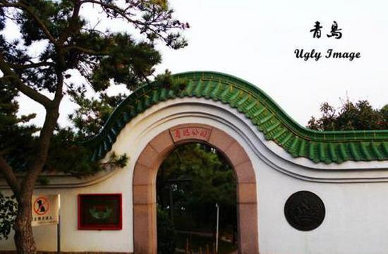 鲁迅公园虽说不是一个很大的公园,但它却以独特的风格成为青岛的一个象征。