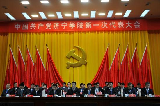 中国共产党济宁学院第一次代表大会隆重召开