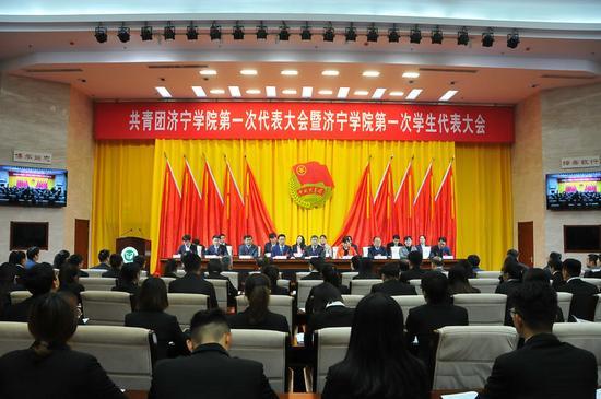 共青团济宁学院第一次代表大会暨济宁学院第一次学生代表大会胜利召开