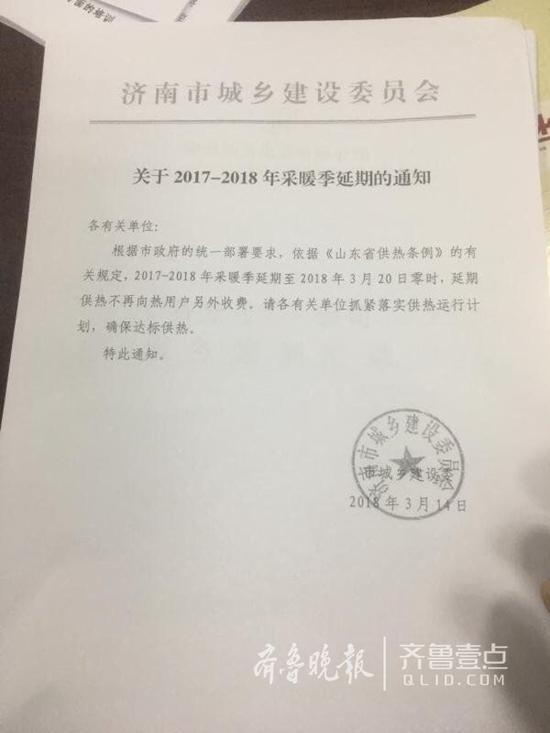(齐鲁晚报·齐鲁壹点 见习记者 张晓燕)