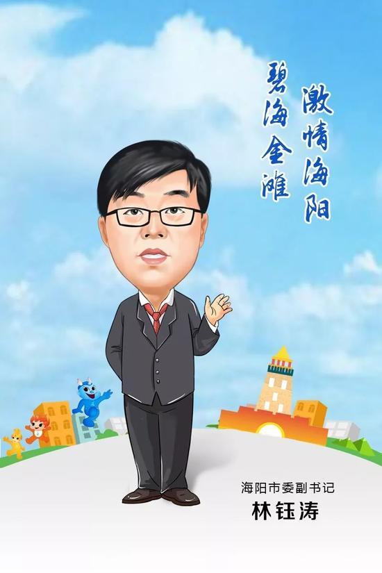 海阳市委副书记 林钰涛  寄语2018