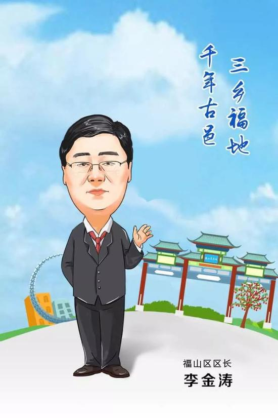 福山区区长 李金涛  寄语2018