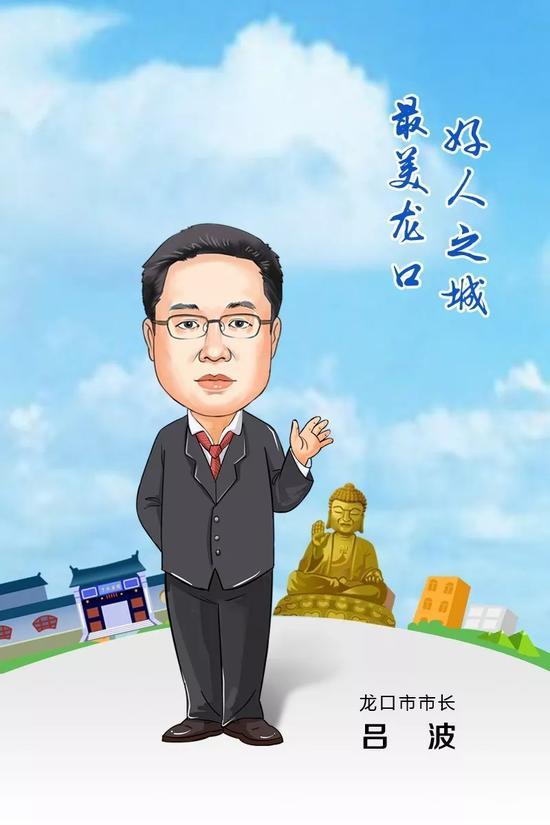 龙口市市长 吕波  寄语2018