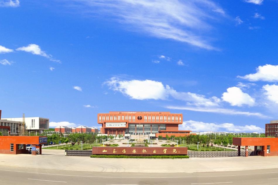 山东传媒职业学院
