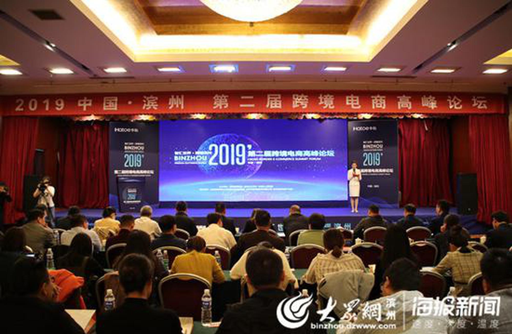 中国滨州跨境电商高峰论坛成功举办