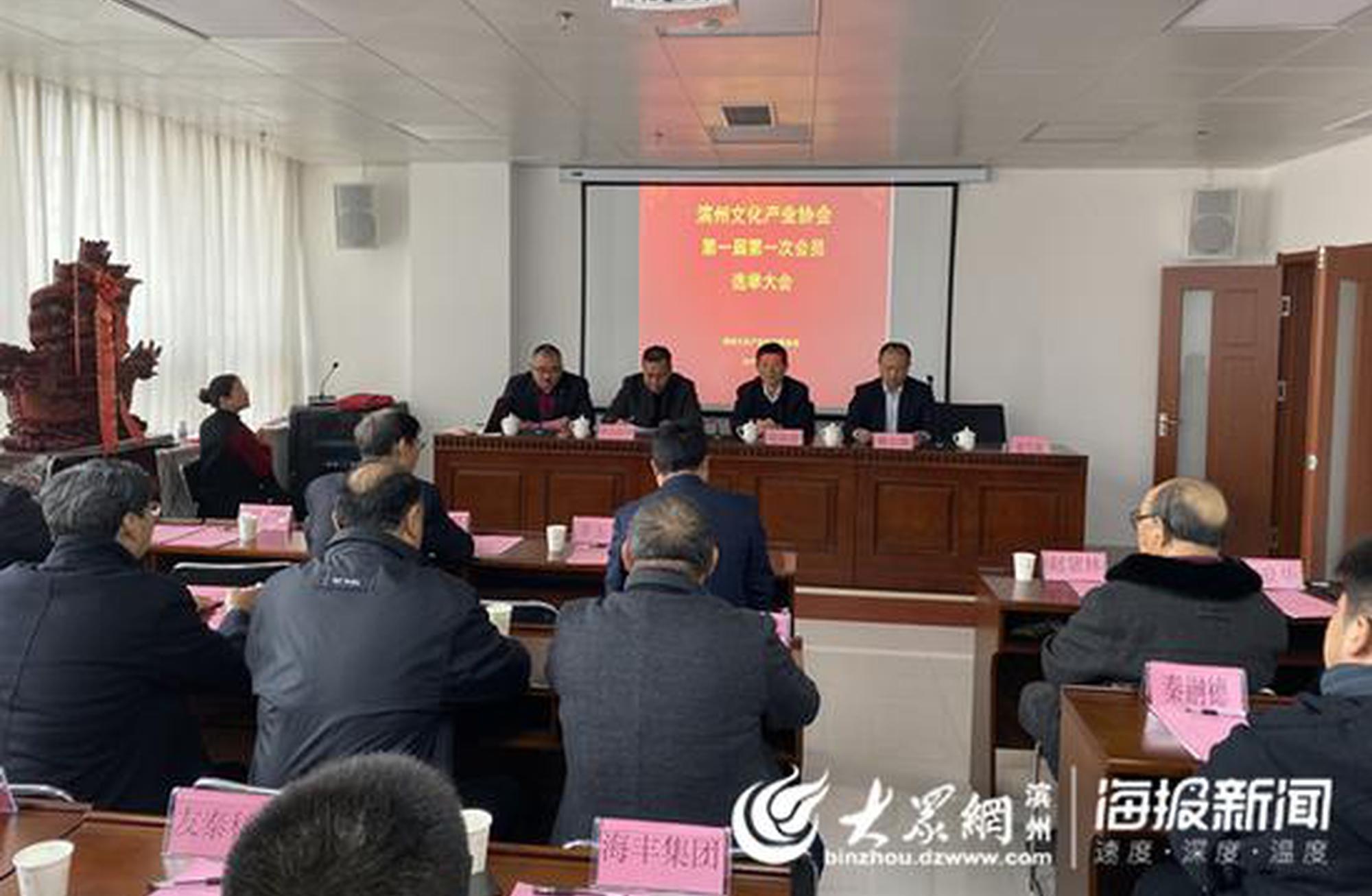 滨州文化产业协会宣布成立
