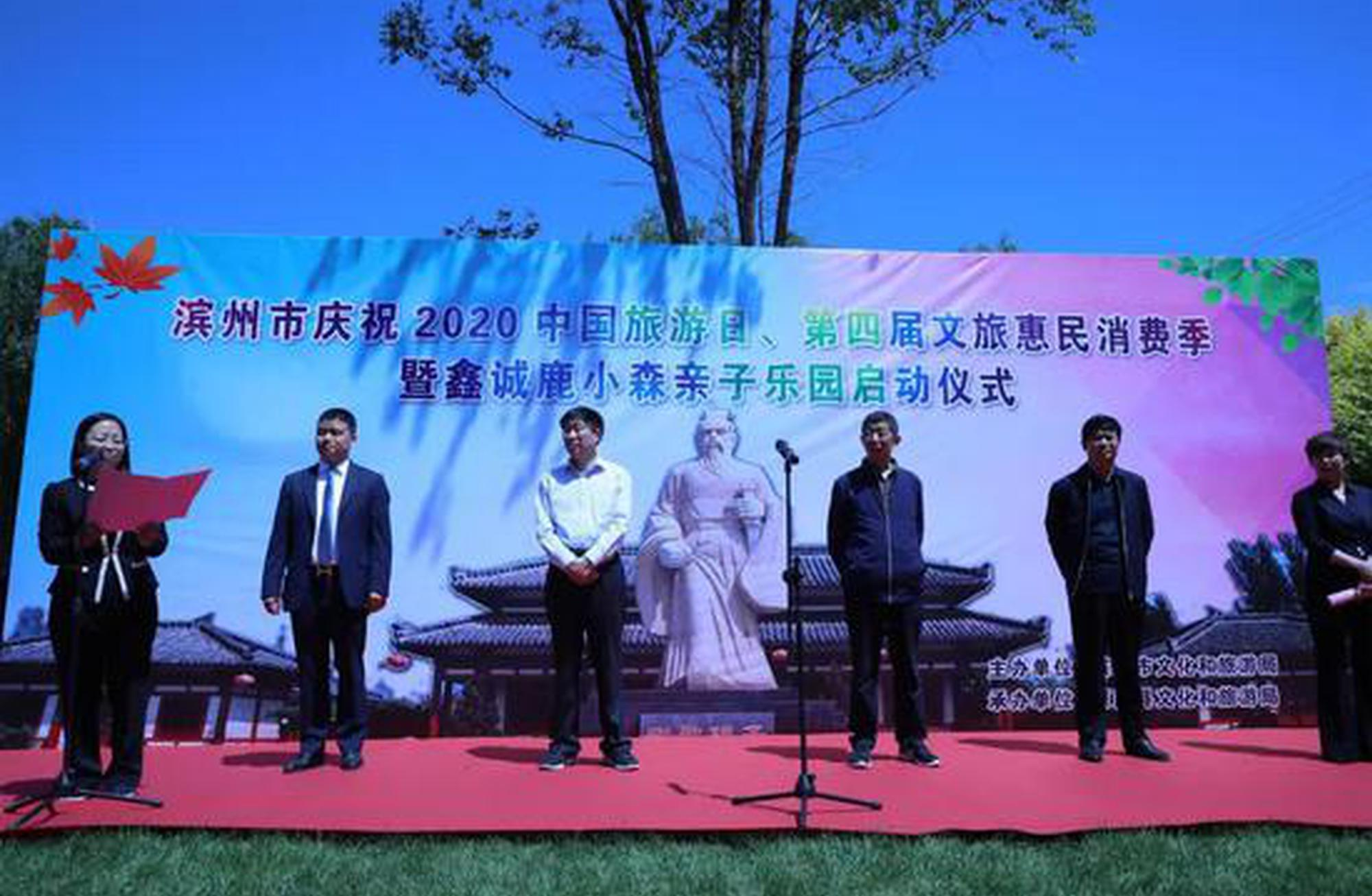 惠民举办2020中国旅游日庆祝活动