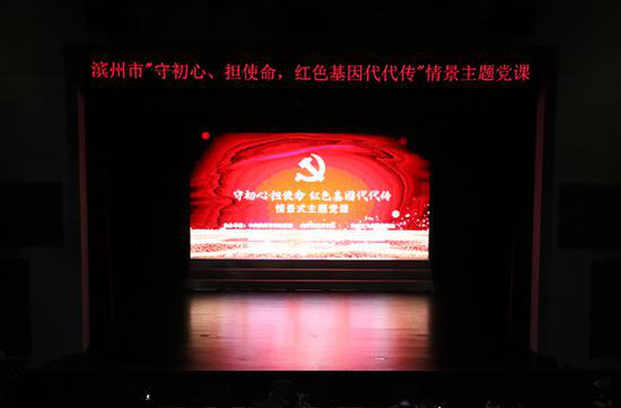 滨州群星剧场上演情景式主题党课